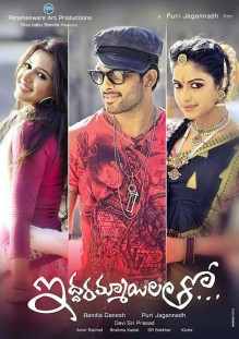 iddarammayilatho-movie-story-review