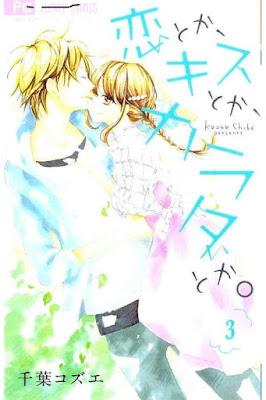 恋とか、キスとか、カラダとか。 第01-03巻 [Koi Toka, Kiss Toka, Karada Toka. vol 01-03] rar free download updated daily