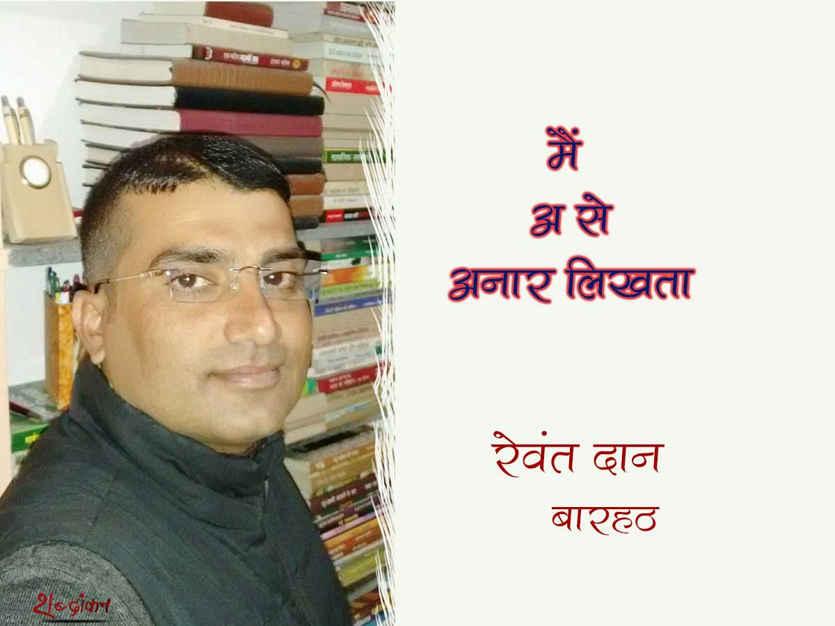 हिंदी कविता - रेवन्त दान बारहठ