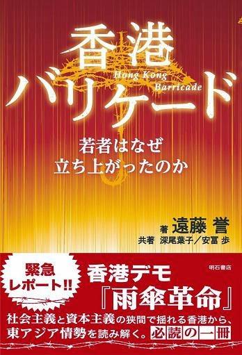 「アタマの引き出し」は生きるチカラだ!: 書評 『香港バリケード-若者はなぜ立ち上がったのか-』(遠藤誉、深尾葉子・安冨歩、明石書房、2015)-79日間の「雨傘革命」は東アジア情勢に決定的な影響を及ぼしつづける