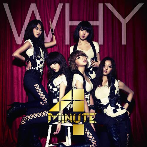4minute-change-lyrics