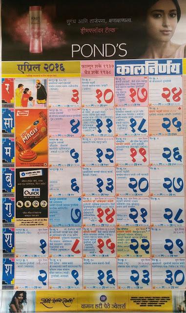 Calnirmay Calendar 2016: April 2016
