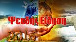 Tο… αμερικάνικο Δελτίο Τύπου που κάνει το γύρο των παπαγάλων των ελληνικών ΜΜΕ:  Το 2016 ήταν η θερμότερη χρονιά που έχει βιώσει η Γη αφότο...