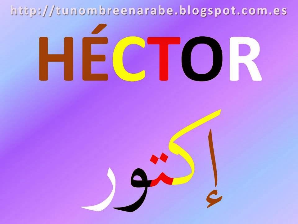 Nombres en arabe para tatuajes HECTOR