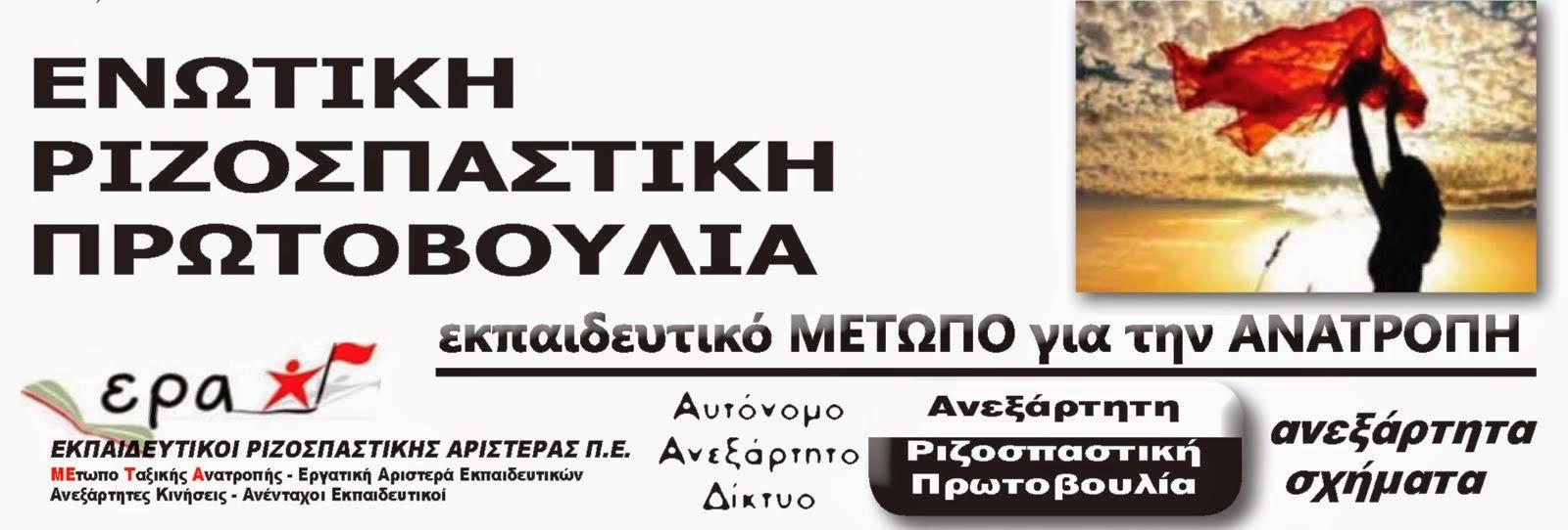 ΕΝΩΤΙΚΗ ΡΙΖΟΣΠΑΣΤΙΚΗ ΠΡΩΤΟΒΟΥΛΙΑ