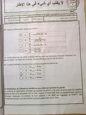 الاختبار الكتابي لولوج المراكز الجهوية - الفيزياء والكيمياء للثانوي التاهيلي 2014  14