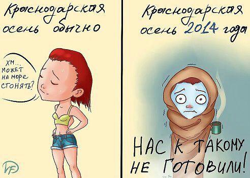 осень на Кубани юмор