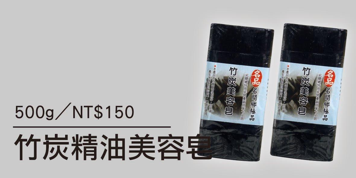 竹炭精油美容皂-100G/5入