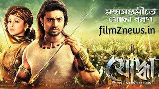 Ebar Jeno Onno Rokom Pujo Song Lyrics - Yoddha (2014) Bengali Movie