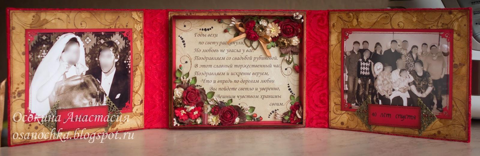 Подарки на бриллиантовую свадьбу родителям
