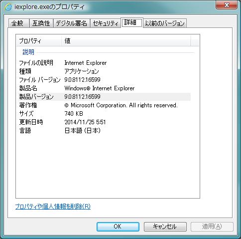 iexplore.exe のファイルの詳細における製品バージョン