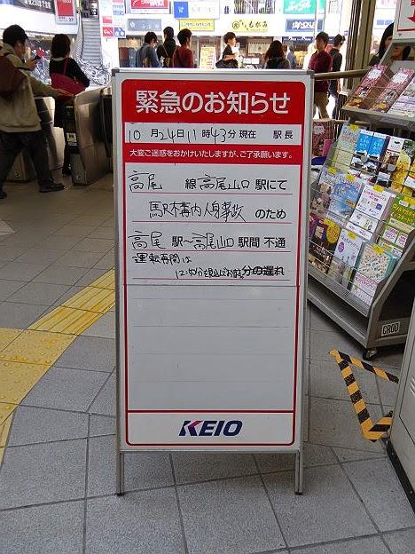 京王電鉄 各停 高尾行き3 9000系(2014大雪のため日中運行)