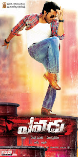 Freedom Song Lyrics, Video, Yevadu (2013) Telugu Movie