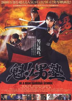 Be A Man Samurai School + Legenda