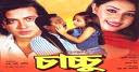 Chacchu (2003) - Bengali Movie