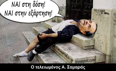 Σαμαράς μνημόνιο δόση Ελλάδα μέτρα