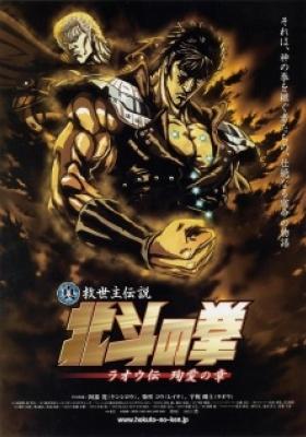 Fist of the North Star: Raoh Side Story Junai Arc