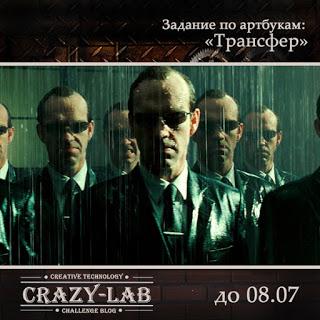"""Артбук: """"Трансфер"""" 08/07"""