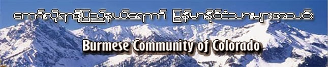 Burmese Community of Colorado