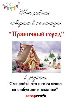 """""""ремейк"""" пряничных домиков-открытка"""