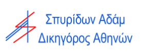 Σπυρίδων Αδάμ | Δικηγόρος Αθηνών
