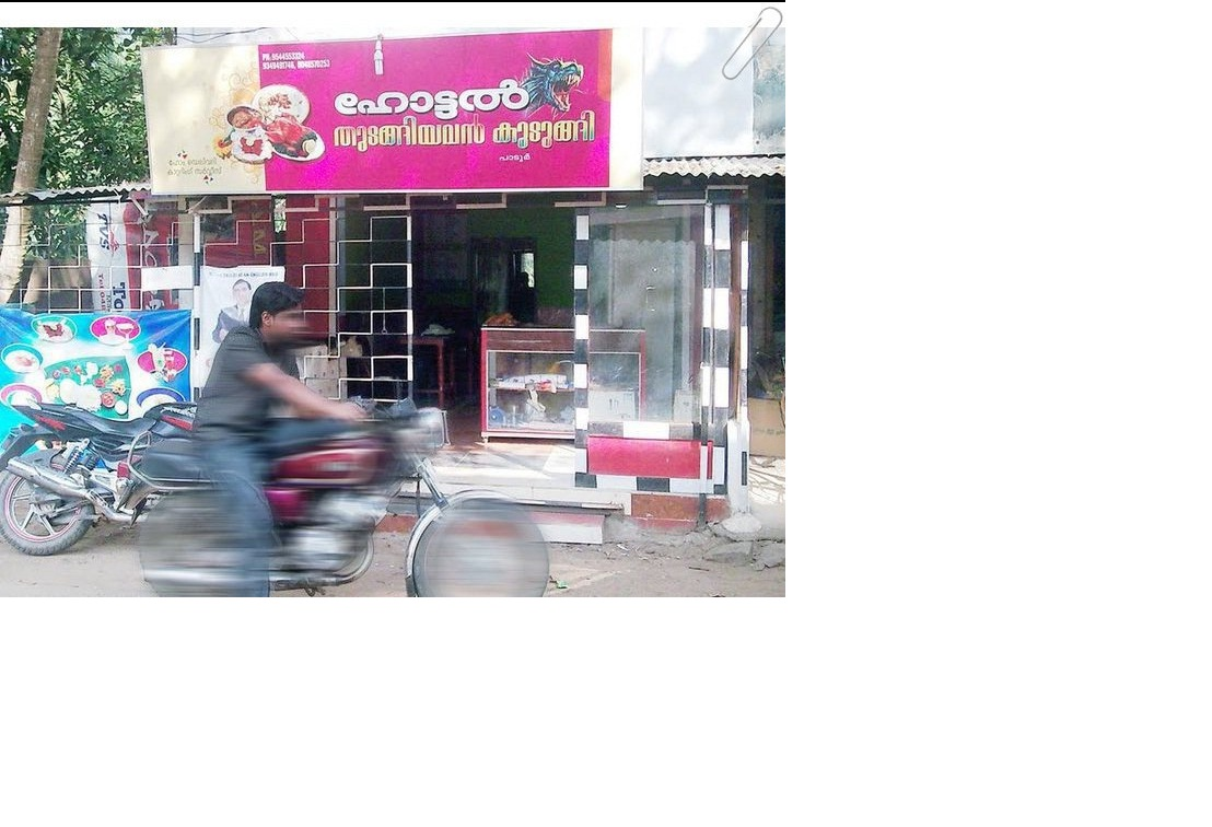 Funny Pictures In Malayalam | New Calendar Template Site Funny Hotel Names