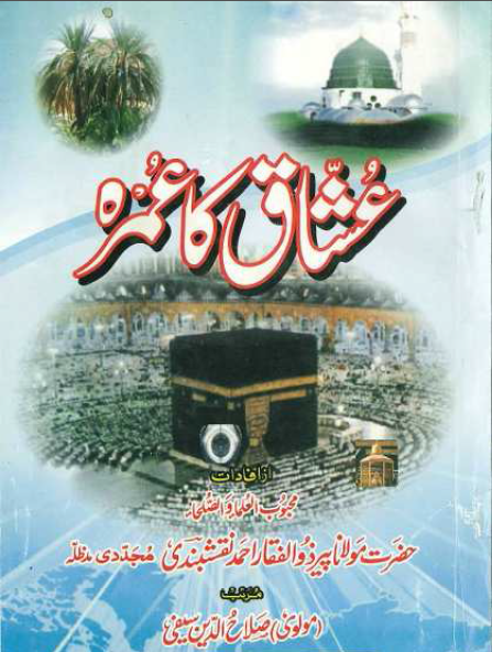 """Ushaq ka Umra""  This Book Has Been Written by a WellKnown writer named as ""Maulana Zulfiqar Ahmad"". Books may increase Our Knowledge without any Experience Through out Real Life We Get A lot of Knowl. By These books, in Real These Are the Best Companions Of man in Every hurdle of Life."