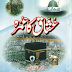 Ushaq ka Umra Urdu Book