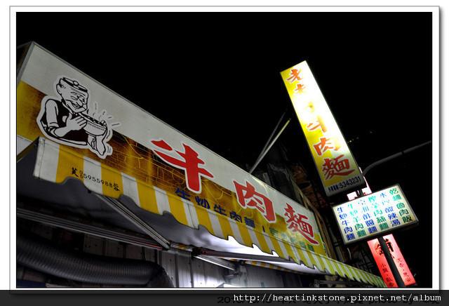 斗六-老夫子牛肉麵 獨特的生炒牛肉麵與生炒牛燴飯