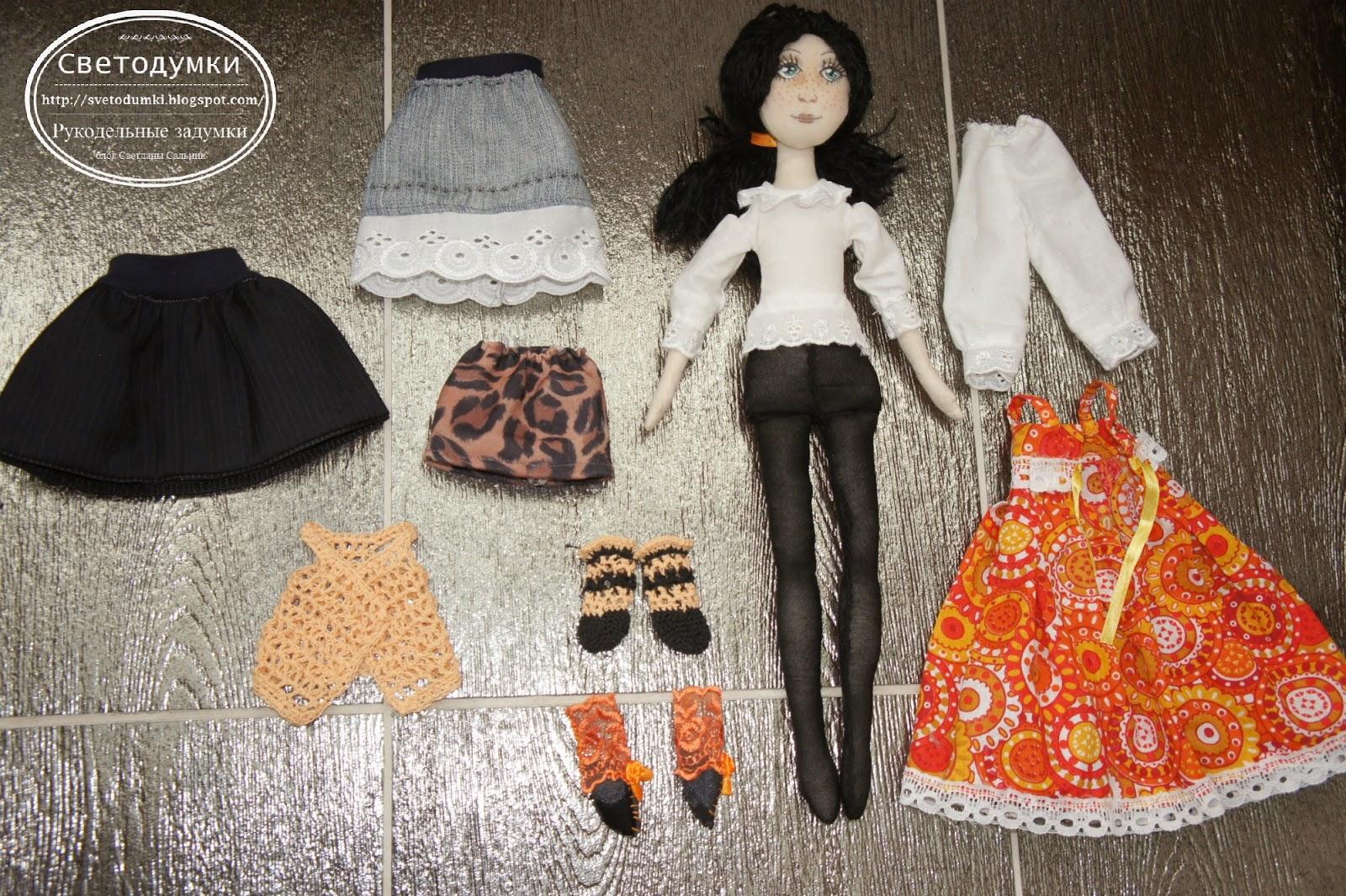 наряды для куклы