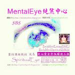MentalEye靈性之門核心課程項與授階介紹