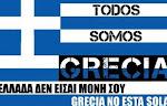 Aλληλεγγύη με την Ελλάδα