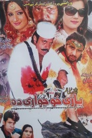 UR Smart Mobile Phone  Pashto Jahangir Khan New Full Drama 2014