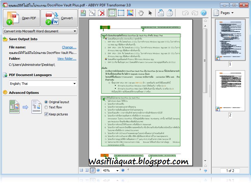 Программу pdf transformer