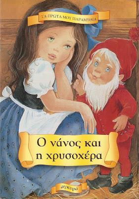 Ο Νάνος και η Χρυσοχέρα