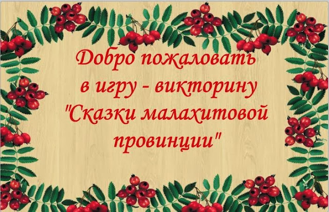 file://///217.24.189.96/iSpring/Bajov/index.html