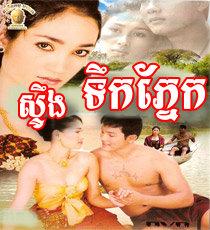 Steung Tirk Pnake ស្ទឹងទឹកភ្នែក  (Complete)  Khmer Movie