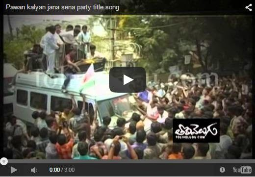 Pawan kalyan jana sena party title song | Awesome Background Music | Must Watch And Share