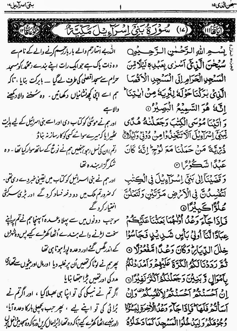 Islamic Collection Download full Quran Para wise