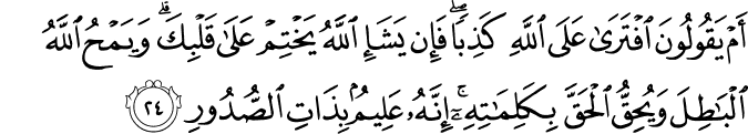 Surat Asy-Syura ayat 24