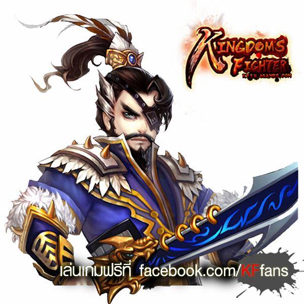 แฮหัวตุ้น Kingdoms Fighter