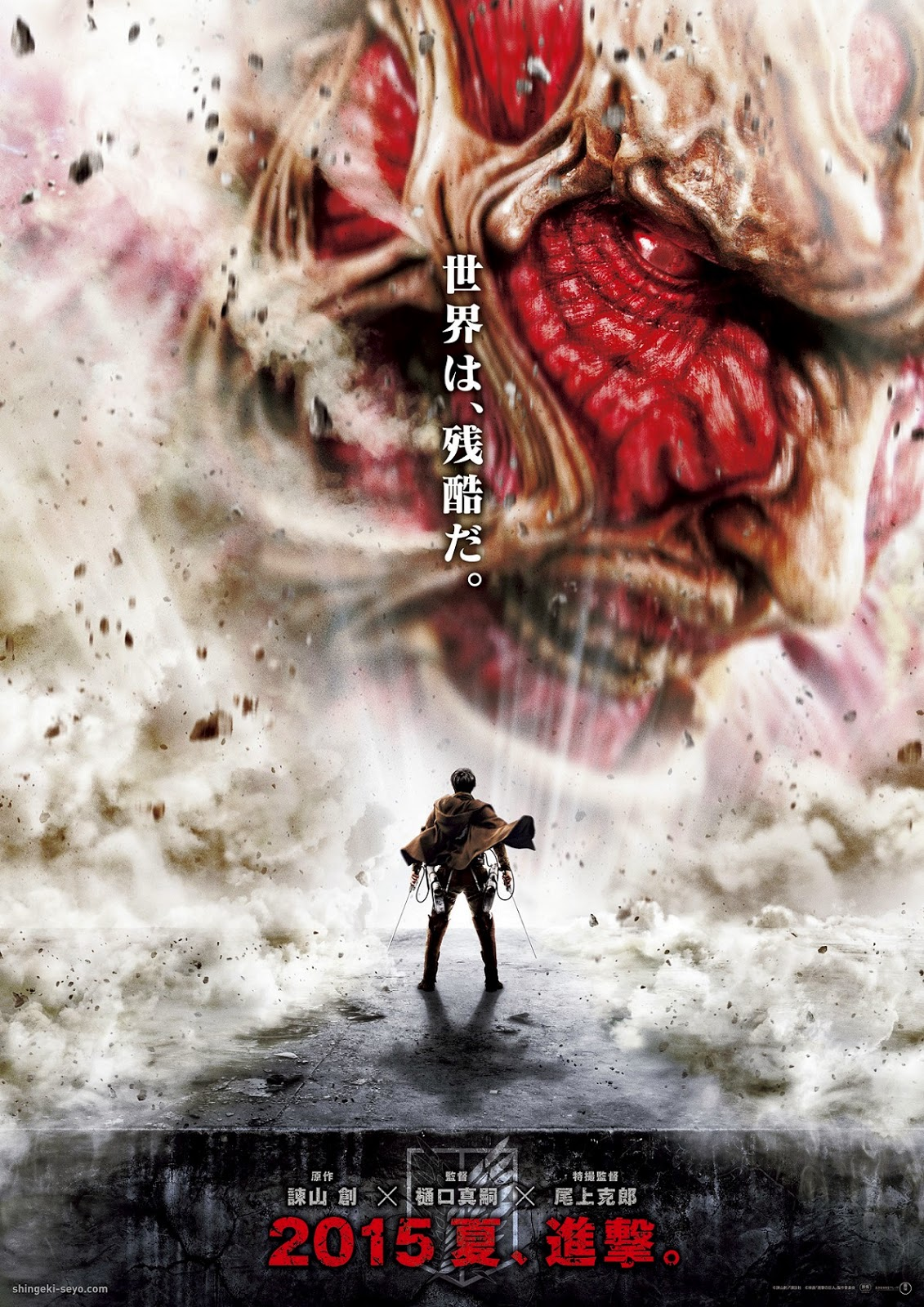 "Attack On Titan Poster (""Shingeki No Kyojin"")"