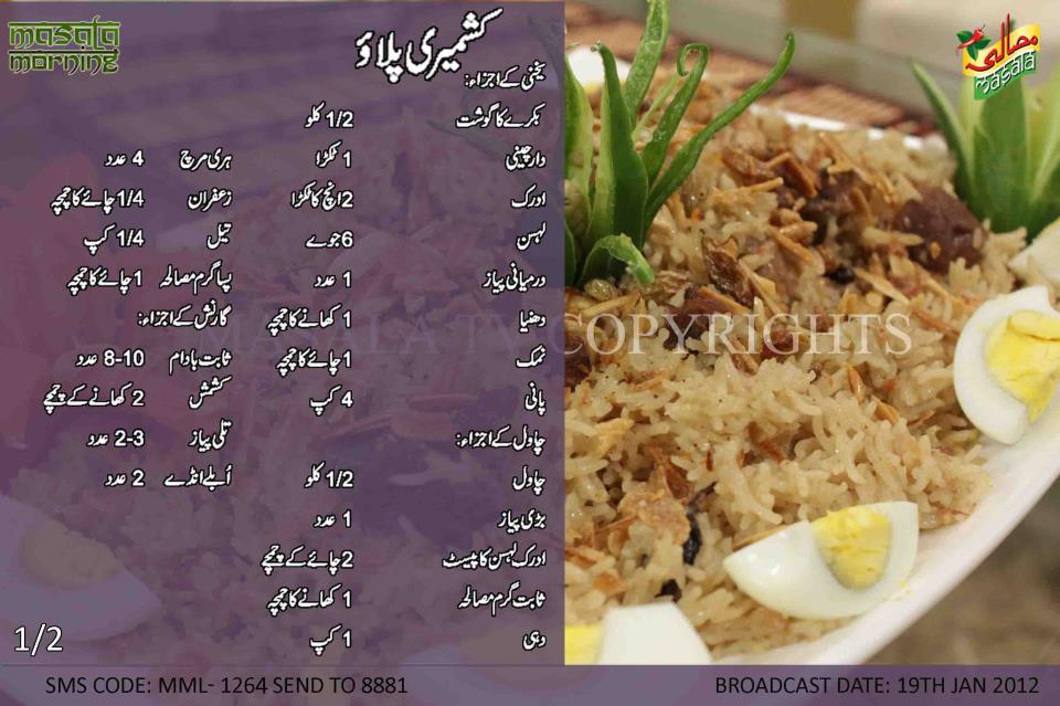 Masala tv Recipe