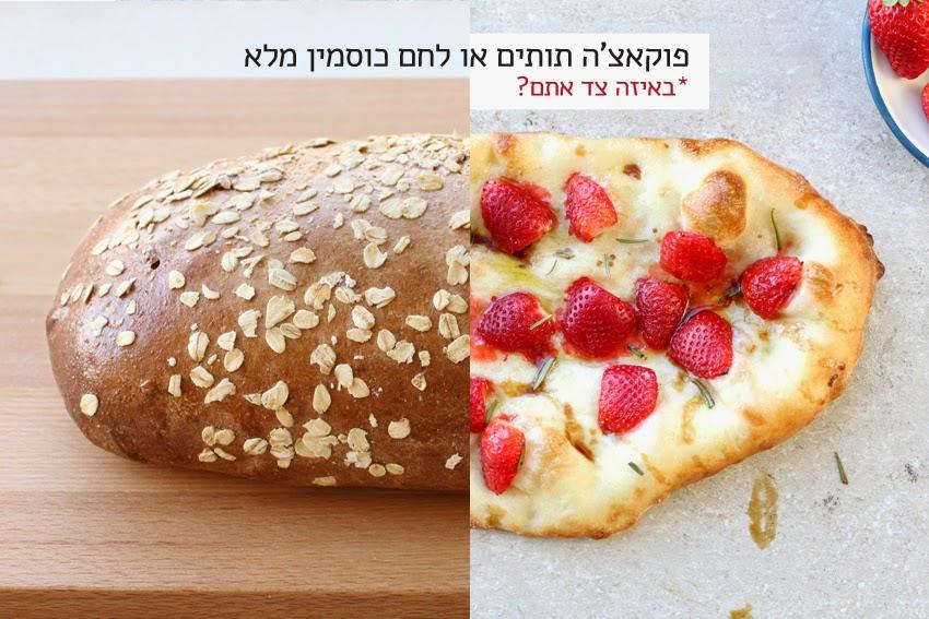 לחם כוסמין ופוקאצ'ה