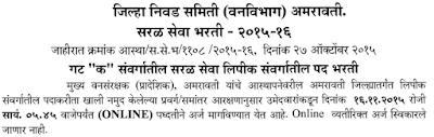 Zilla Niwad Samiti Amravati Bharti 2015 apply online dcfamt.in