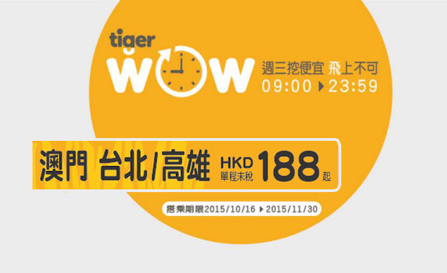 台灣虎航【WOW】週三快閃,澳門飛台北/高雄 單程買$188元,今日(10月14日)早上9時開賣!