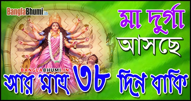 Maa Durga Asche 38 Din Baki - Maa Durga Asche Photo in Bangla