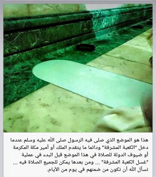 Ingin tahu Bagaimana didalamnya Ka'bah?, Lihat Foto-foto  Berikut Ini