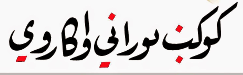 Khateeb e A'azam
