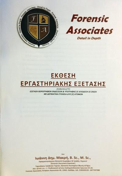 Διώξεις σε δύο της ΕΥΠ για το σχέδιο εξόντωσης του Βαξεβάνη